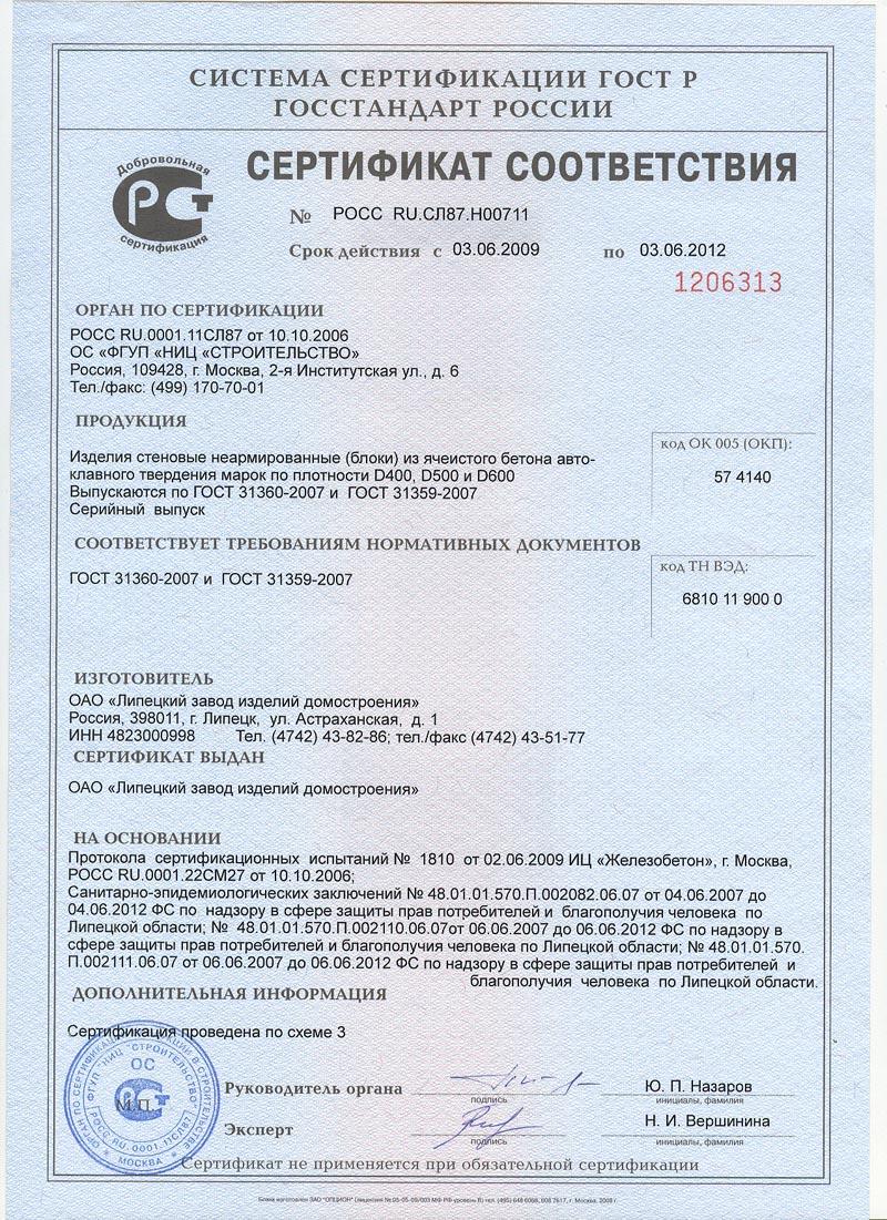 Сертификаты на железобетонные блоки канал непроходной железобетонный
